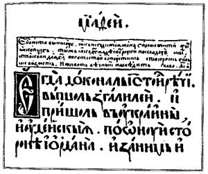 Краткий словарь древнерусских слов