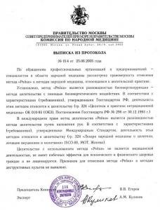 Постановление Правительства Москвы о Рэйки