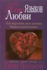 Гери Чепмен. Пять языков любви