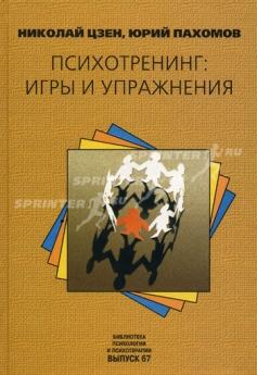 Цзен Н.В., Пахомов Ю.В. Психотренинг: игры и упражнения