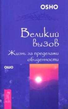 """Книга ОШО """"Великий вызов"""""""